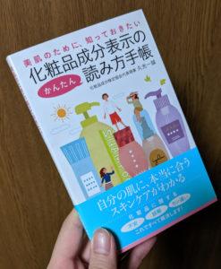 化粧品成分表示の読み方手帳